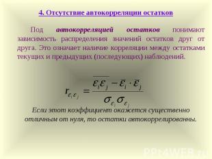 4. Отсутствие автокорреляции остатков Под автокорреляцией остатков понимают зави