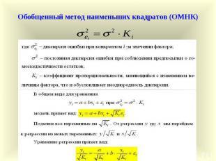 Обобщенный метод наименьших квадратов (ОМНК)