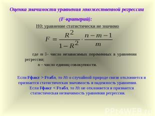 Оценка значимости уравнения множественной регрессии (F-критерий): Н0: уравнение
