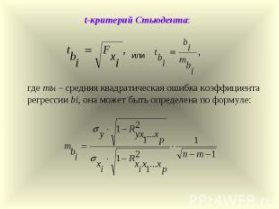 t-критерий Стьюдента: где mbi – средняя квадратическая ошибка коэффициента регре