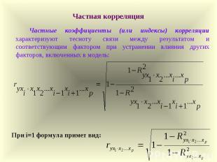 Частная корреляция Частные коэффициенты (или индексы) корреляции характеризуют т