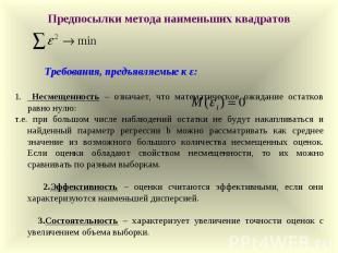 Предпосылки метода наименьших квадратов Требования, предъявляемые к ε: Несмещенн