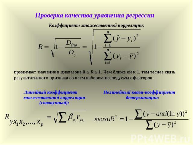 Проверка качества уравнения регрессии Коэффициент множественной корреляции: принимает значения в диапазоне 0 ≤ R ≤ 1. Чем ближе он к 1, тем теснее связь результативного признака со всем набором исследуемых факторов. Линейный коэффициент множественно…