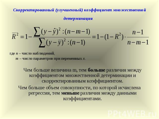 Скорректированный (улучшенный) коэффициент множественной детерминации где n – число наблюдений, m – число параметров при переменных х. Чем больше величина m, тем больше различия между коэффициентом множественной детерминации и скорректированным коэф…