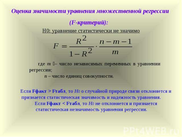 Оценка значимости уравнения множественной регрессии (F-критерий): Н0: уравнение статистически не значимо где m – число независимых переменных в уравнении регрессии; n – число единиц совокупности. Если Fфакт > Fтабл, то Н0 о случайной природе связи о…
