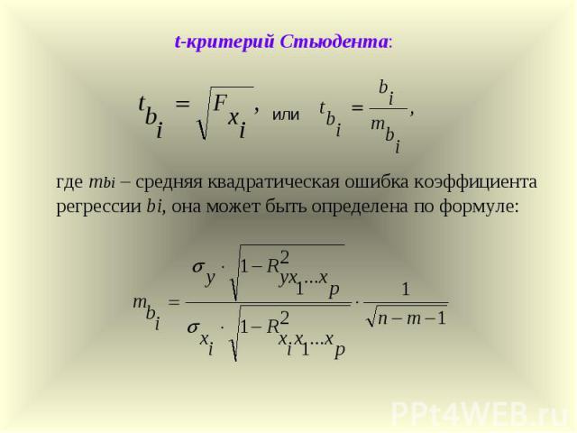 t-критерий Стьюдента: где mbi – средняя квадратическая ошибка коэффициента регрессии bi, она может быть определена по формуле: или