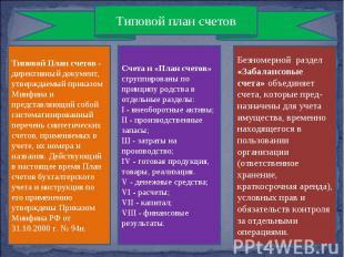 Типовой план счетов Типовой План счетов - директивный документ, утверждаемый при