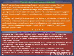 Третий тип хозяйственных операций. Третий тип хозяйственных операций связан с ув