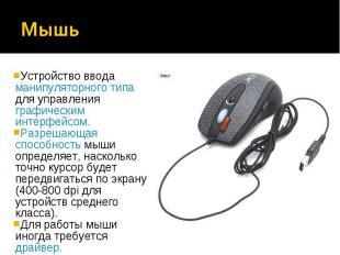 Устройство ввода манипуляторного типа для управления графическим интерфейсом.Уст