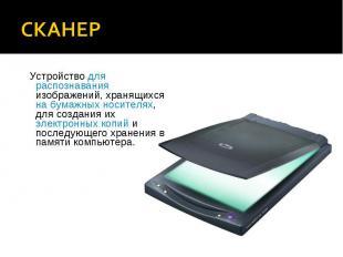 Устройство для распознавания изображений, хранящихся на бумажных носителях, для