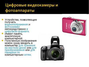 Устройства, позволяющие получать видеоизображения и фотоснимки непосредственно в