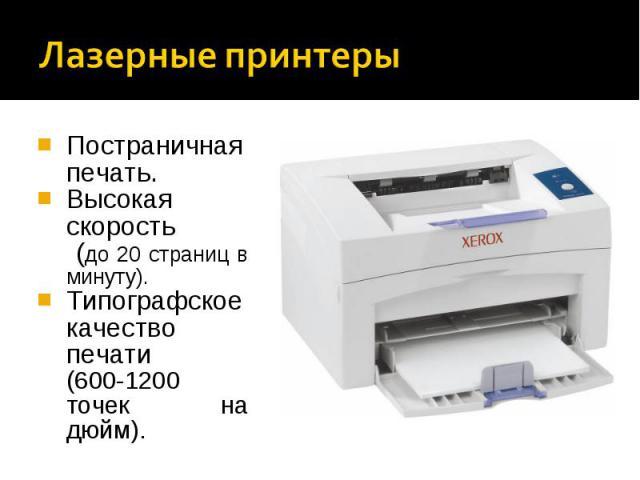Постраничная печать. Постраничная печать. Высокая скорость (до 20 страниц в минуту). Типографское качество печати (600-1200 точек на дюйм).