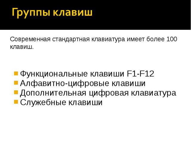 Функциональные клавиши F1-F12Функциональные клавиши F1-F12Алфавитно-цифровые клавишиДополнительная цифровая клавиатураСлужебные клавиши