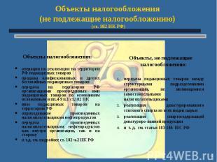 * Объекты налогообложения: операции по реализации на территории РФ подакцизных т