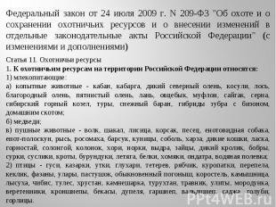 """Федеральный закон от 24 июля 2009 г. N 209-ФЗ \""""Об охоте и о сохранении охотничь"""