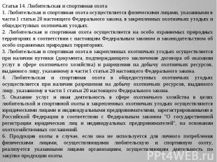 Статья 14. Любительская и спортивная охота 1. Любительская и спортивная охота ос
