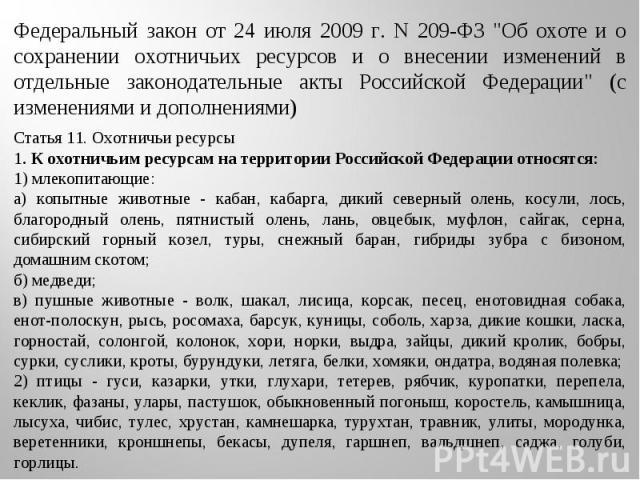 Федеральный закон от 24 июля 2009 г. N 209-ФЗ \