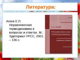Агеев Е.П. Неравновесная термодинамика в вопросах и ответах. М.: Эдиториал УРСС,