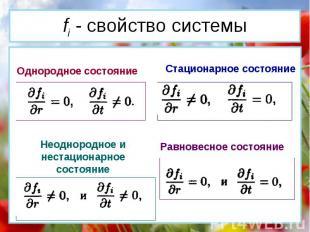 Однородное состояние Стационарное состояние Неоднородное и нестационарное состоя