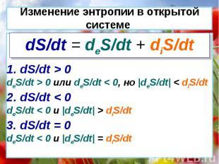 dS/dt = deS/dt + diS/dt 1. dS/dt > 0 deS/dt > 0 или deS/dt < 0, но  deS/dt  < di