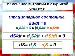dS/dt = deS/dt + diS/dt = 0 dS/dt = 0 deS/dt < 0 и  deS/dt  = diS/dt Стационарно