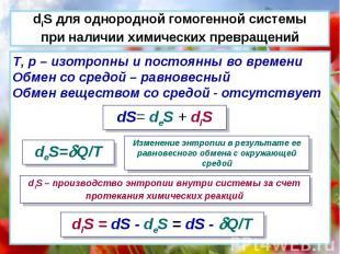T, p – изотропны и постоянны во времени Обмен со средой – равновесный Обмен веще