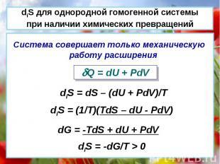 Система совершает только механическую работу расширения Q = dU + PdV diS = dS –