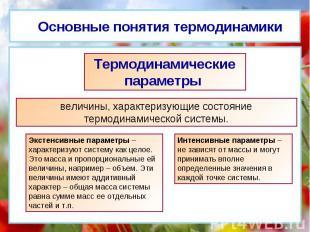 Основные понятия термодинамики Экстенсивные параметры – характеризуют систему ка