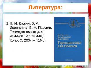 Н. М. Бажин, В. А. Иванченко, В. Н. Пармон. Термодинамика для химиков. М.: Химия