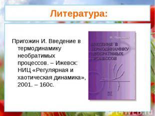 Пригожин И. Введение в термодинамику необратимых процессов. – Ижевск: НИЦ «Регул
