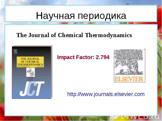 The Journal of Chemical Thermodynamics Impact Factor: 2.794 http://www.journals.elsevier.com Научная периодика