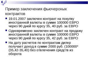 Пример заключения фьючерсных контрактов 19.01.2007 заключен контракт на покупку