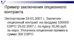 Пример заключения опционного контракта Экспортером 19.01.2007 г. Заключен опцион