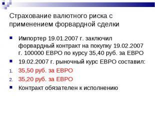 Страхование валютного риска с применением форвардной сделки Импортер 19.01.2007