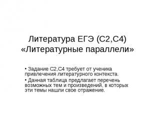 Литература ЕГЭ (С2,С4)«Литературные параллели» Задание С2,С4 требует от ученика