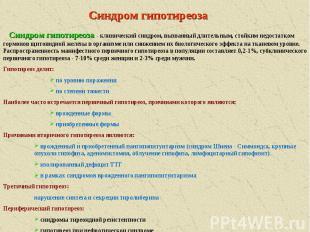 Синдром гипотиреоза Синдром гипотиреоза - клинический синдром, вызванный длитель