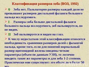 Классификация размеров зоба (ВОЗ, 1992) 0 Зоба нет. Пальпаторно размеры каждой д