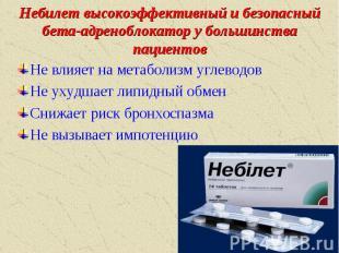 Небилет высокоэффективный и безопасный бета-адреноблокатор у большинства пациент