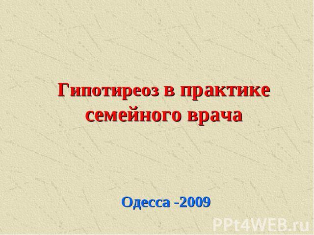 Гипотиреоз в практике семейного врача Одесса -2009