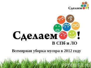 В СПб и ЛО Всемирная уборка мусора в 2012 году