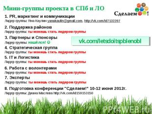 Мини-группы проекта в СПб и ЛО 1. PR, маркетинг и коммуникации Лидер группы: Яна
