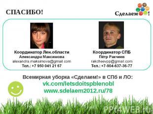 Всемирная уборка «Сделаем!» в СПб и ЛО: vk.com/letsdoitspblenobl www.sdelaem2012