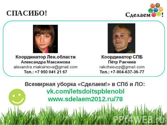 Всемирная уборка «Сделаем!» в СПб и ЛО: vk.com/letsdoitspblenobl www.sdelaem2012.ru/78 * СПАСИБО!
