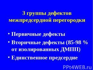 3 группы дефектов межпредсердной перегородкиПервичные дефектыВторичные дефекты (