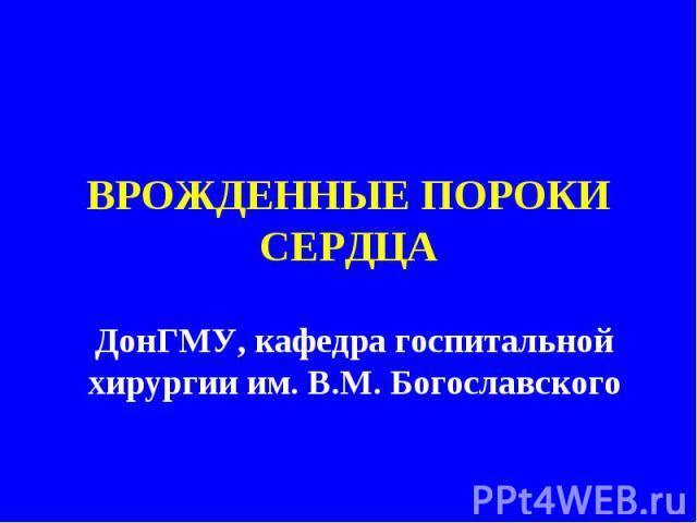 ВРОЖДЕННЫЕ ПОРОКИ СЕРДЦАДонГМУ, кафедра госпитальной хирургии им. В.М. Богославского