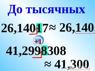 537,858 ≈ 540 431,2419 ≈ 430 До десятков 0 +1