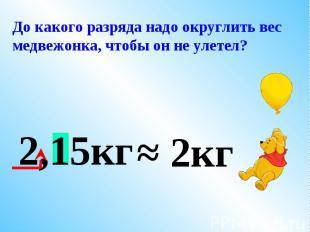 988,312 ≈1000 000 479,83 ≈ 0 +1 Хитрый хозяин предложил двум работникам округлит