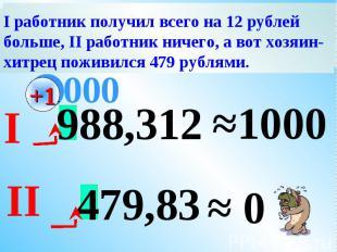 4325,7кг ≈ 43кг 00 Ученик округлил массу слона до сотен. Слону это не понравилос