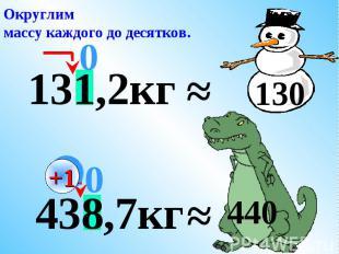 1)У: §41 № 693 в,г; 695, 700, 701 контр.задания 2) Сб: № 708, 716.