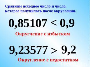 9,23577 0,9 0,85107 9,2 Сравним исходное число и число, которое получилось после